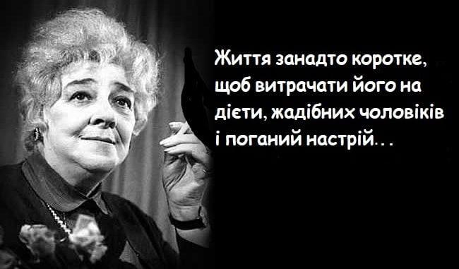 Незрівнянна Фаїна Раневська: цитати, афоризми і вислови