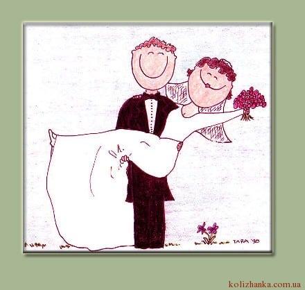 Чого від шлюбу очікують чоловіки ?