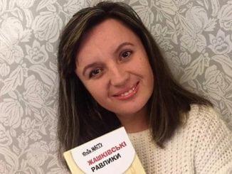 «Жашківські равлики» новий роман, що дивує і мотивує