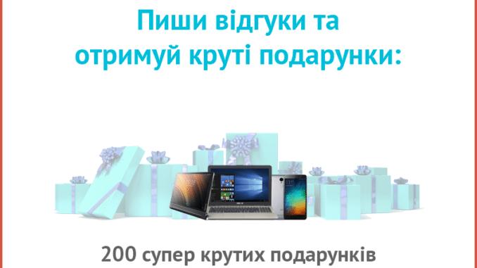 Інформаційний портал «Мій довідник» у Львові розпочав найцікавішу акцію «Подарунки за емоції»