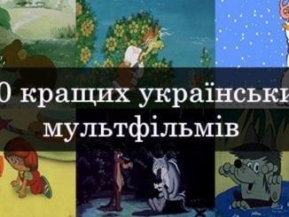 Топ-50 кращих українських мультфільмів. Найбільший список!