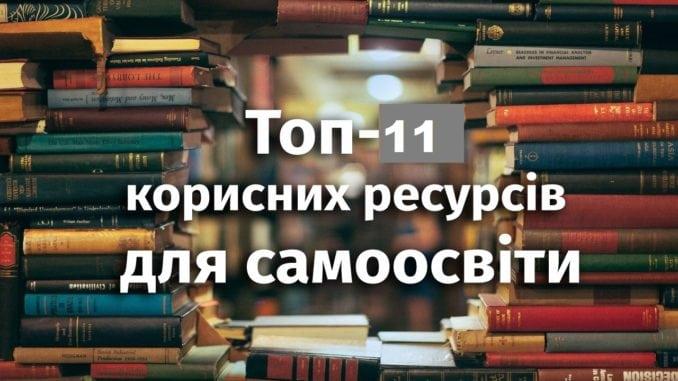 Топ-11 корисних ресурсів для самоосвіти