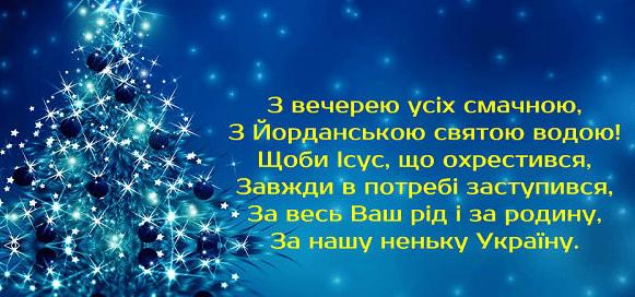 19 січня - Водохреща або Йордан: українські традиції та прикмети