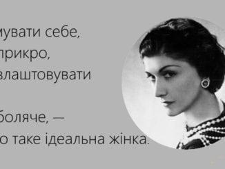 24 цитати Коко Шанель, які варто прочитати кожній жінці