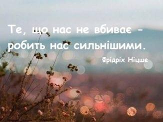 Цитати великих людей про життя і любов