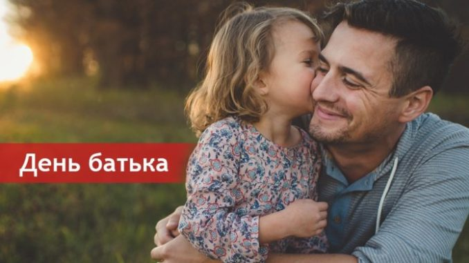 День батька в Україні: історія, традиції, подарунки та привітання зі святом