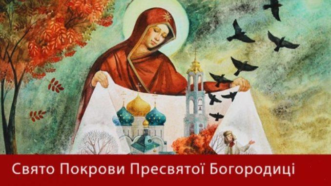 Покрова Пресвятої Богородиці 14 жовтня: традиції, прикмети та що не можна робити у свято