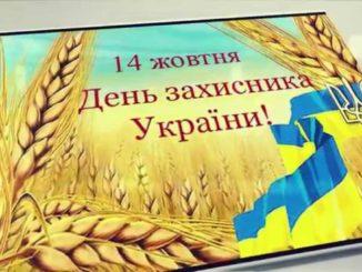 14 жовтня 2018 вихідний - День захисника України: історія свята та привітання