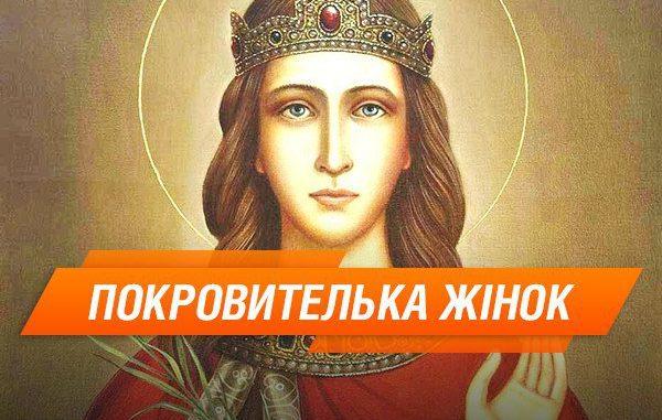 """7 грудня - """"Катерини"""": історія свята, прикмети, українські традиції"""
