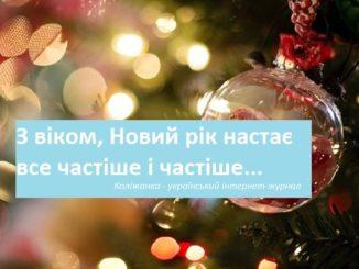Цитати та вислови про Новий рік