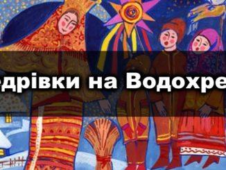 Щедрівки на Йордана: українські пісні на Водохреще 2019 (тексти, відео)