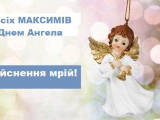 3 лютого - іменини Максима: історія свята, прикмети, привітання