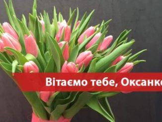 6 лютого - День ангела Оксани: історія свята, привітання